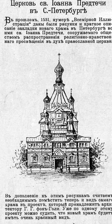 Церковь Казанской иконы Божией Матери, Санкт-Петербург