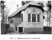 Неизвестная часовня-прозекторская при бывшей Александровской губернской больнице - Ульяновск - г. Ульяновск - Ульяновская область