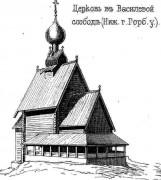 Церковь Рождества Пресвятой Богородицы на кладбище - Чкаловск - г. Чкаловск - Нижегородская область