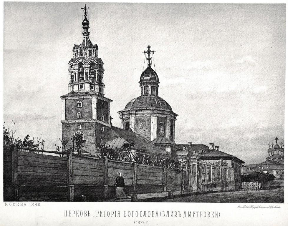 Москва. Церковь Григория Богослова в Богословском переулке