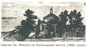 Церковь Николая Чудотворца на Аскольдовой Могиле - Киев - г. Киев - Украина, Киевская область