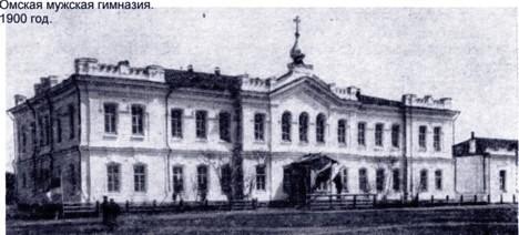 Церковь Александра Невского при 1-ой мужской гимназии, Омск