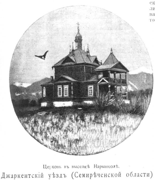 Церковь Илии Пророка, Нарынкол