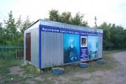 Церковь Сергия Радонежского - Жуково - Уфимский район - Республика Башкортостан