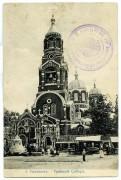 Собор Троицы Живоначальной - Балашов - Балашовский район - Саратовская область