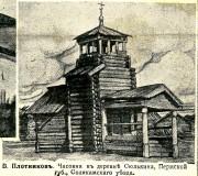 Неизвестная часовня - Тюлькино - Соликамский район и г. Соликамск - Пермский край