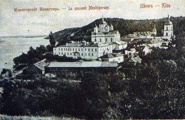 Межигорский Спасо-Преображенский монастырь, Межигорье, урочище