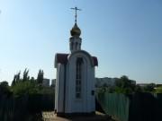 Часовня Георгия Победоносца - Краснодон - Краснодонский район - Украина, Луганская область