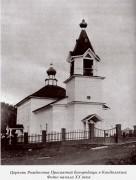 Церковь Рождества Пресвятой Богородицы - Кандалакша - Кандалакшский район - Мурманская область