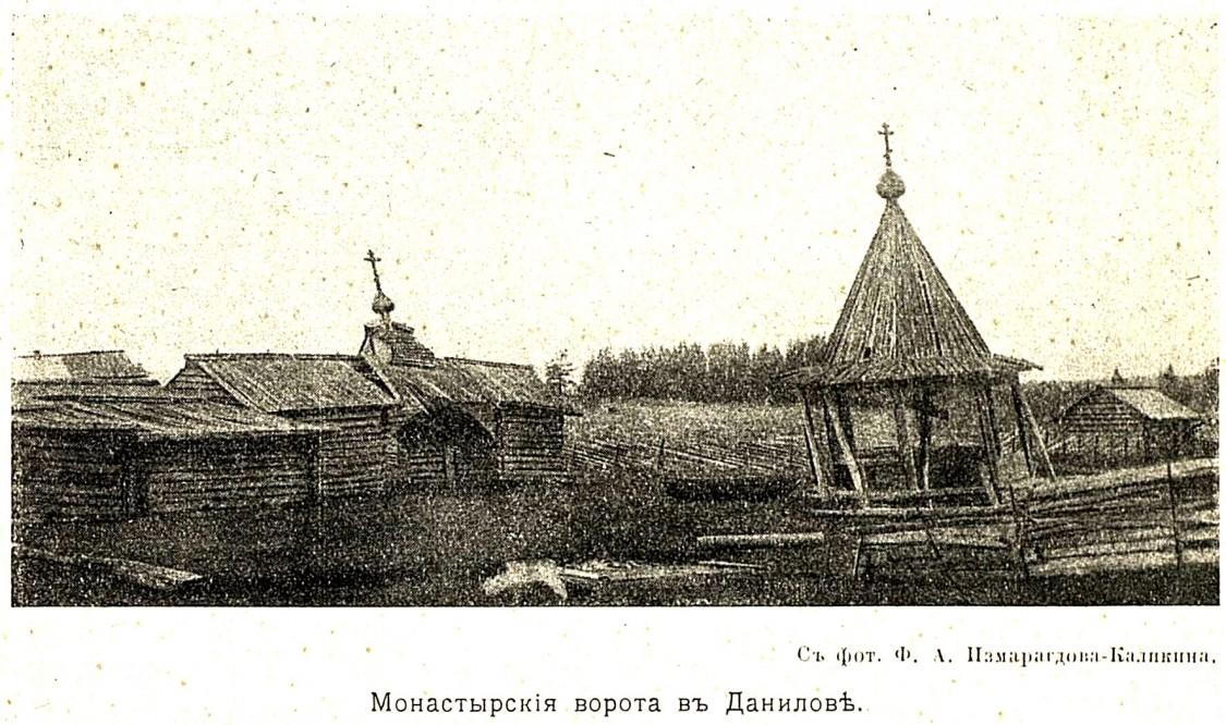 Выговская староверская пустынь, Данилово