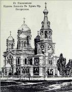 Церковь Введения Пресвятой Богородицы во Храм в Пашковской - Краснодар - г. Краснодар - Краснодарский край