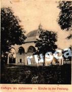 Церковь Воздвижения Креста Господня - Измаил - Измаильский район - Украина, Одесская область