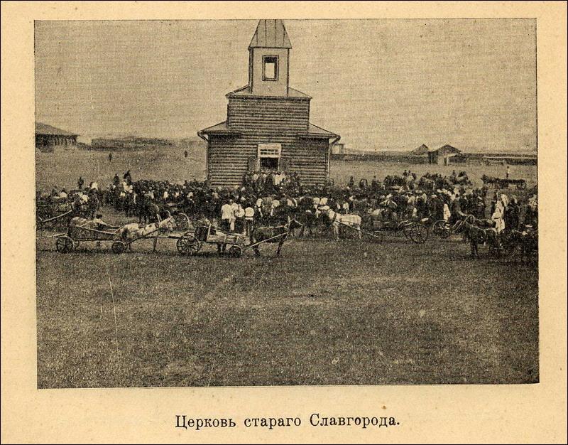 Неизвестная церковь, Славгород