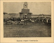 Славгород. Неизвестная церковь