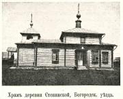 Церковь Покрова Пресвятой Богородицы в Стенинской - Стенино - Орехово-Зуевский район - Московская область