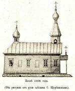 Церковь Покрова Пресвятой Богородицы - Богушовка - Бобруйский район - Беларусь, Могилёвская область