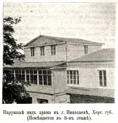 Неизвестная церковь - Николаев - г. Николаев - Украина, Николаевская область