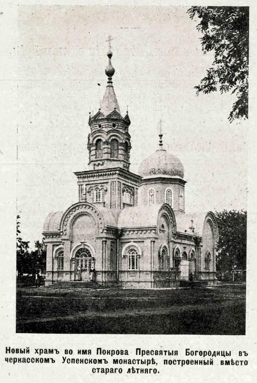 Покровский (Успенский) женский монастырь, Черкассы