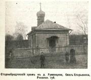 Неизвестная церковь в д. Русанцеве - Егорьевск - Егорьевский район - Московская область