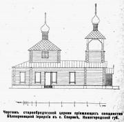 Церковь Троицы Живоначальной - Спирино - Богородский район - Нижегородская область