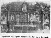 Церковь Покрова Пресвятой Богородицы - Иркутск - г. Иркутск - Иркутская область