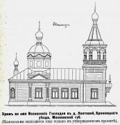 Церковь Вознесения Господня в Локтеве - Локтевая - Раменский район - Московская область