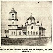 Церковь Покрова Пресвятой Богородицы - Криволучье-Сура - Балаковский район - Саратовская область