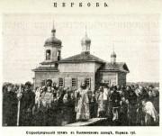 Церковь Троицы Живоначальной - Сылва - Пермский район и г. Звёздный - Пермский край