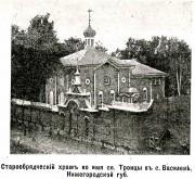 Церковь Троицы Живоначальной в Василевой Слободе - Чкаловск - г. Чкаловск - Нижегородская область