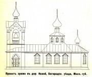 Церковь Покрова Пресвятой Богородицы в Новой - Новое - Орехово-Зуевский район - Московская область