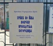 Церковь Покрова Пресвятой Богородицы - Уральск - Западно-Казахстанская область - Казахстан