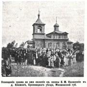 Церковь Казанской иконы Божией Матери - Климово, урочище - Воскресенский район - Московская область