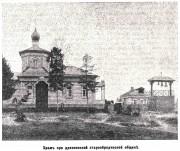 Церковь Параскевы Пятницы - Дрезна - Орехово-Зуевский район - Московская область