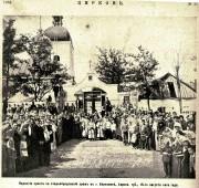 Неизвестная церковь - Березовка - Берёзовский район - Украина, Одесская область
