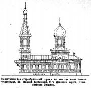 Церковь Николая Чудотворца старая - Морозовск - Морозовский район - Ростовская область