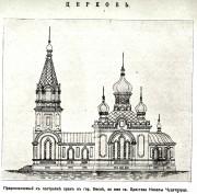 Церковь Николая Чудотворца (старая) - Омск - г. Омск - Омская область