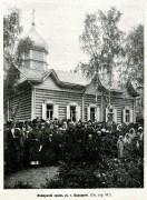 Неизвестная церковь поморского согласия (старая) - Барнаул - г. Барнаул - Алтайский край