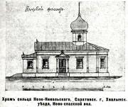 Неизвестная церковь - Ново-Никольское, урочище - Радищевский район - Ульяновская область