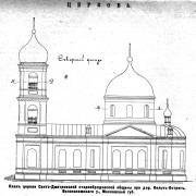 Церковь Димитрия Солунского в Кельч-Остроге - Орешки - Шаховской район - Московская область