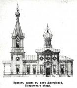 Церковь Николая Чудотворца - Дмитриевка - Радищевский район - Ульяновская область