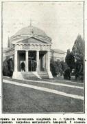 Церковь Двенадцати Апостолов на Греческом кладбище - Триест - Италия - Прочие страны