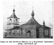 Церковь Николая Чудотворца - Корытовка, урочище - Сычёвский район - Смоленская область