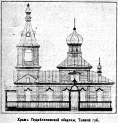 Церковь Николая Чудотворца - Подойниково - Панкрушихинский район - Алтайский край