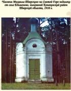 Часовня Михаила Тверского на Святой горе - Едимоново - Конаковский район - Тверская область