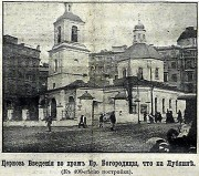 Мещанский. Введения во Храм Пресвятой Богородицы на Большой Лубянке, церковь