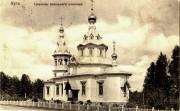 Церковь Ольги равноапостольной при реальном училище приюта принца П. Г. Ольденбургского - Луга - Лужский район - Ленинградская область