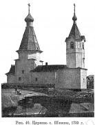Церковь Николая Чудотворца - Шижня - Беломорский район - Республика Карелия