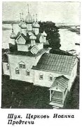 Церковь Рождества Иоанна Предтечи (старая) - Шуя - Прионежский район - Республика Карелия