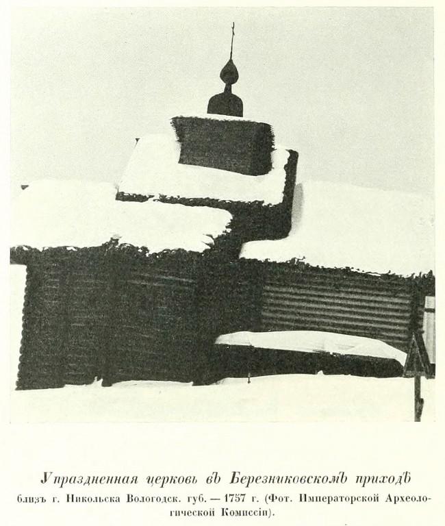 Неизвестная церковь Березниковского прихода, Воскресенское