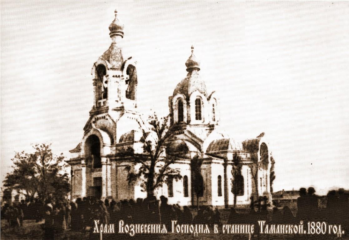 Церковь Вознесения Господня, Тамань